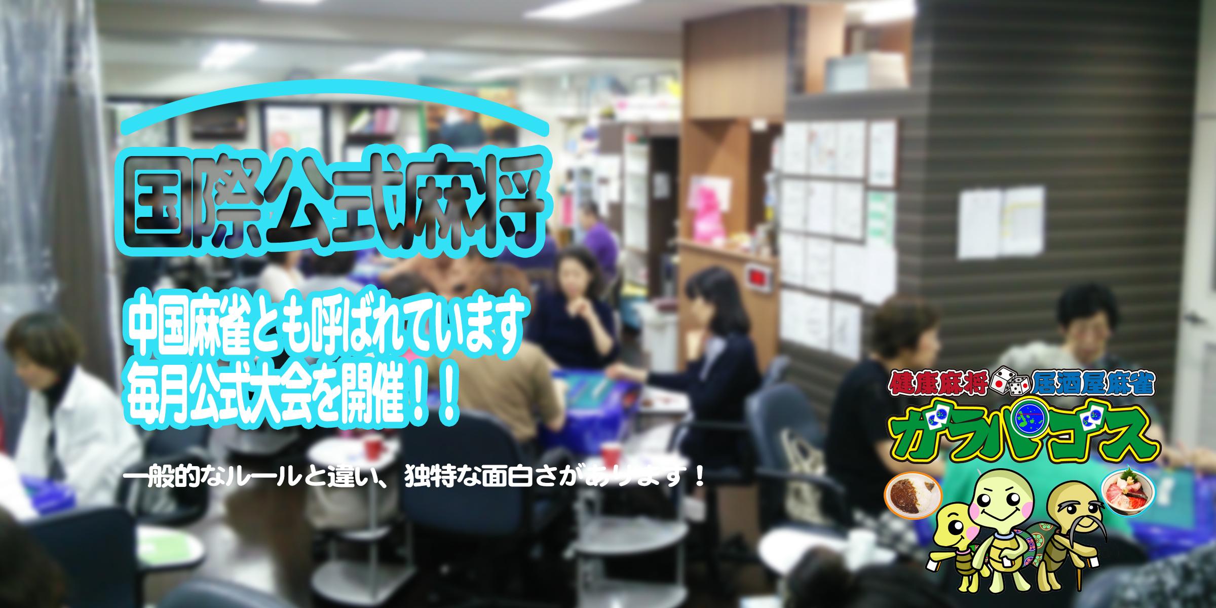 健康麻将・麻将教室・貸卓のガラパゴス高田馬場店