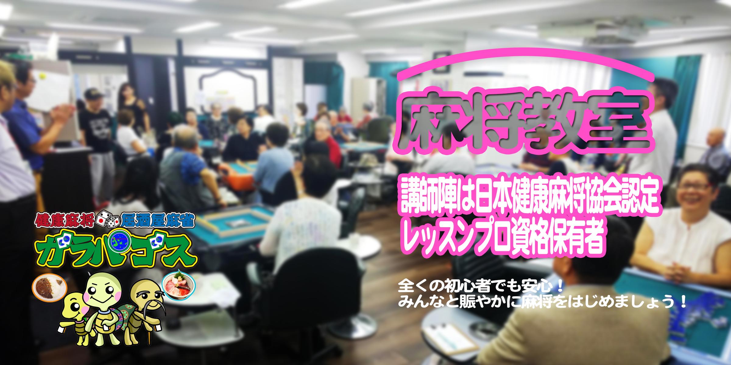 健康麻将・麻将教室・貸卓のガラパゴスが神保町にOPEN!
